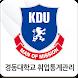 경동대학교 취업통계관리 시스템 by leejaesam