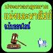 ประมวลกฎหมายแพ่ง ฉบับออนไลน์ by komkun