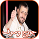 Songs of George Wassouf and Hisham Al-Gakh by musicapp