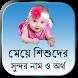মেয়ে শিশুদের সুন্দর নাম ও অর্থ by Daily Apps Store