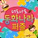 너도나도 퍼즐(동화나라) by (주)스타트라인