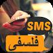 اس ام اس فلسفی و عرفانی by Pixel Agency