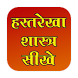 Hast rekha shashtra hindi me by Smart Brains Apps