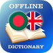 Bengali-English Dictionary by AllDict