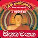 Dhammapada Sinhala,Chitta-3 by wsbuddhist book