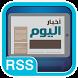 Akhbar Alyom RSS News Yemen by cutelittleapps