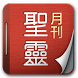 聖靈月刊Holy Spirit by TJC APP