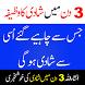 3 days wazifa for marriage by Urdu Kahani