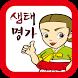 생태명가 코다리냉면보쌈 by yooncom