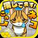 ねこさがし~迷子の子猫を探してます!~ by Chronus F Inc.