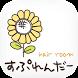 美容室すぷれんだー 公式アプリ by 株式会社オールシステム