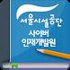 서울시설공단 사이버 인재개발원 모바일 앱 by HUNET