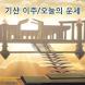 기산 이주의 오늘의 운세 by paust21