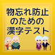 物忘れ防止のための漢字テスト by 平本 和也