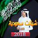 شيلة ايه انا سعودي - أروع الشيلات السعودية 2018 by expertlabs