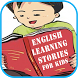 English learning kids stories