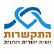 התקשרות חוויה יהודית by AppsVillage Ltd.