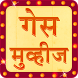 Guess Movies in Marathi by Tiger Queen Apps