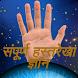 Sampoorna Hastrekha Gyan by Think Tank India