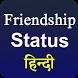 Friendship Day Status Hindi 2017 by Kripesh Adwani