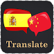 Spanish Chinese Translator by Translate Apps