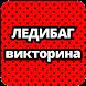 Викторина Леди Баг by OwlApps
