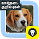 Pet Care Tips Dog Health Care Advice Tamil