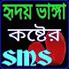 কষ্টের এস এম এস - Sad Sms Bangla by Sabid Apps
