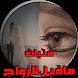 قصص بنات قبل الزواج by RedOnedev