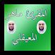 ماهر المعيقلي المقرئ by elazraq khadija