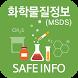 화학물질정보 MSDS검색 화학물질안전보건자료 세이프인포 by JINOSYS