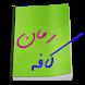 کافه رمان by amin.besharatnia