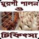 মুরগী পালন ও চিকিৎসা by apps.maja.bd