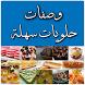 وصفات حلويات سهلة(منال العالم) by mohammed.alsamak.developer