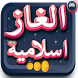 لعبة الغاز اسلامية : الحج عرفة by gooforlife