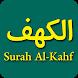 Surah Kahf : Translation & Tafsir