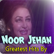 Noor Jahan Old Songs by umi Apps