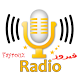 Fayrouz Radio فيروز by Smart Apps Android