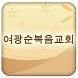 여광순복음교회 by CTS cBroadcasting