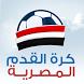 أخبار كرة القدم المصرية by Future inc
