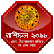 রাশিফল ২০১৮ - Rashifol 2018 in Bangla by GoromApps