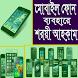 মোবাইল ফোন ব্যবহারে শরয়ী আহকাম by Islamic apps store
