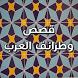 قصص وطرائف العرب by PURE Mobile Inc.