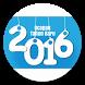 Ucapan Selamat Tahun Baru 2016 by Best People Ever