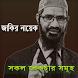 জাকির নায়েক Zakir Naik Lectur by Appstube Store