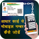 Link Aadhar Card with Mobile Guide by Cyclone Apps