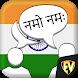 Speak Sanskrit
