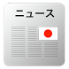 Japanese Press by Ziguie Apps