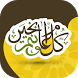 Holy Quran (15 lines per page) by NASBD