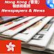 Hong Kong Newspapers by siyarox